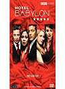 Hotel Babylon: Seasons 1-4